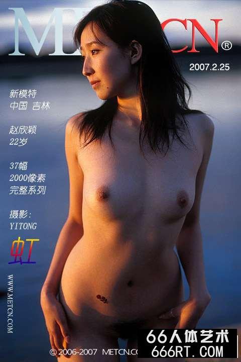 《虹》新模赵欣颖07年2月25日作品_GOGO人体摄影网一人体l