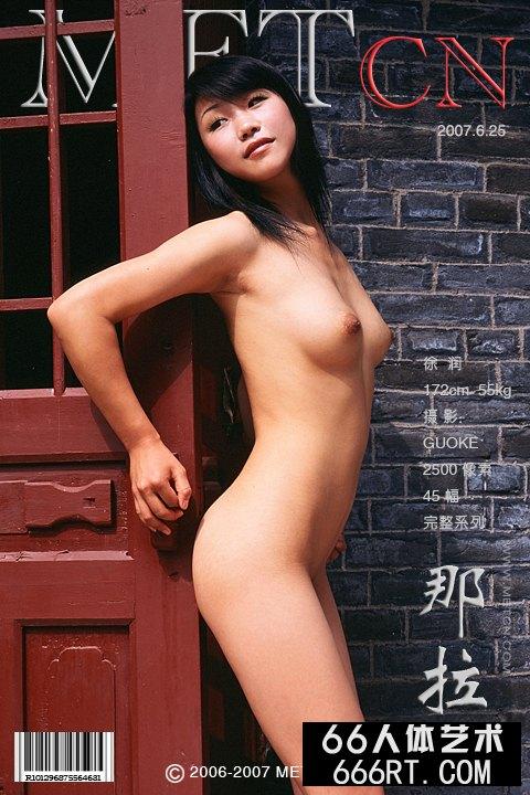 《那拉》徐润07年6月25日人体作品_小妖精奶头都硬了