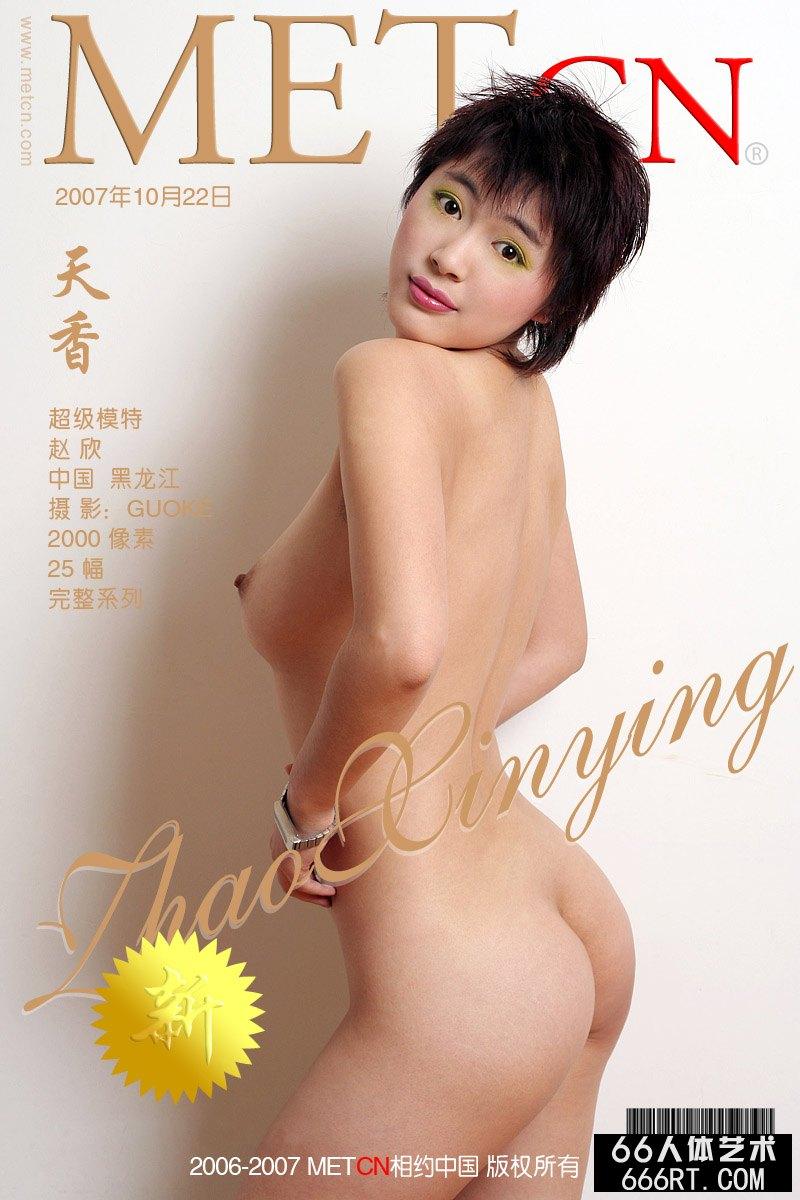 《天香》赵欣颖07年10月22日人体