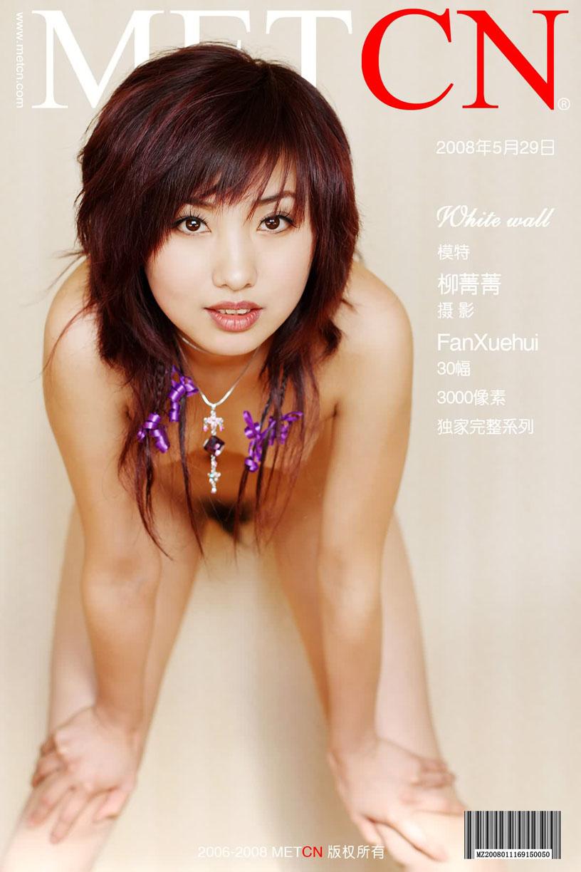 《whitewall》国模柳菁菁08年5月29日人体_国模自慰