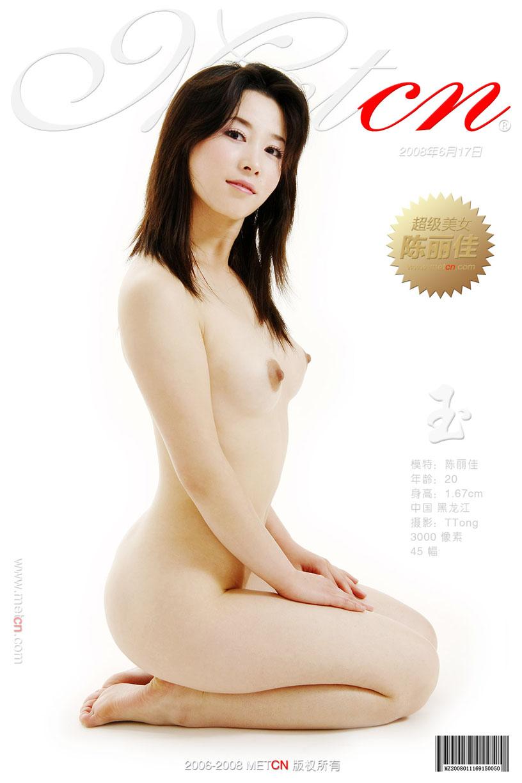 《玉》超模陈丽佳08年7月1日作品