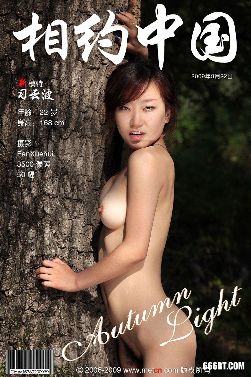 《AutumnLight1》习云波09年9月22日外拍
