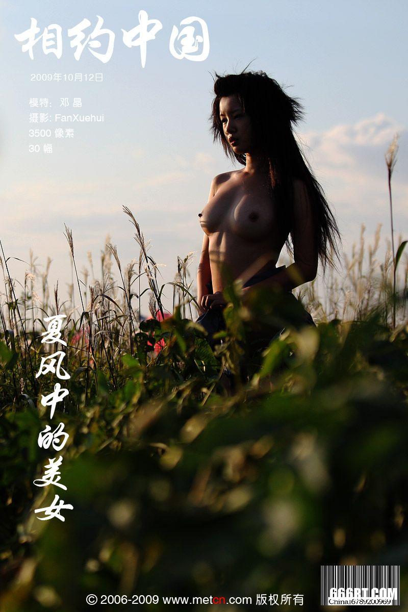 《夏风中的美人》超模邓晶09年10月12日外拍_日本成熟老妇乱