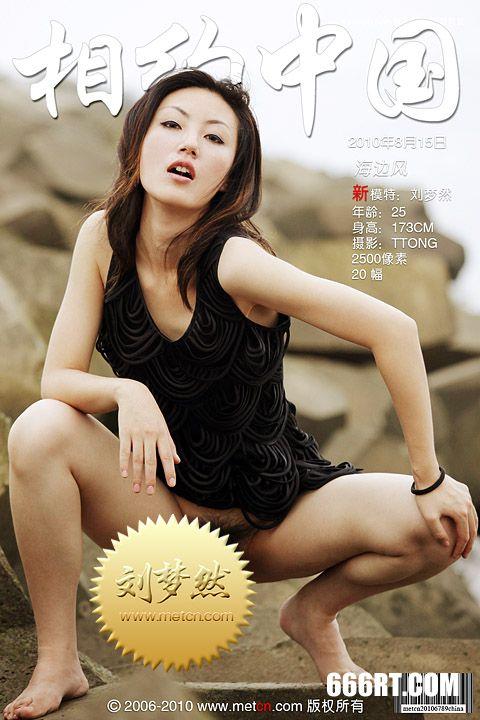 《海边风》超模刘梦然10年8月16日外拍_dadanrenti