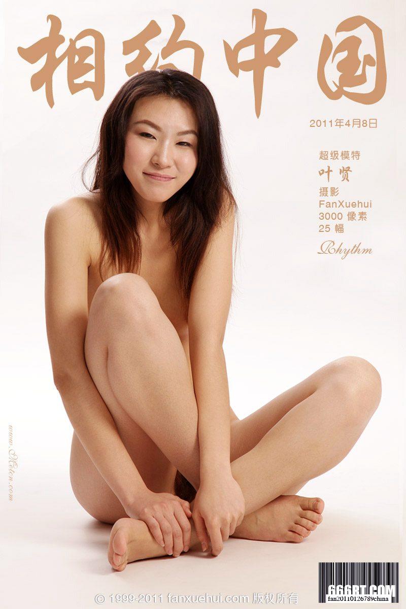 《Rhythm》嫩模叶贤11年4月8日室拍,gogo人体汤芳私拍
