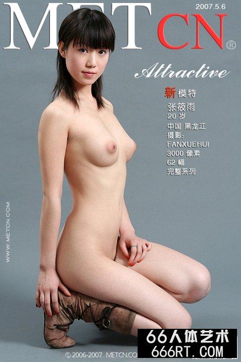 《Attractivel》张筱雨07年5月6日作品_国模雯雯玉门大尺度