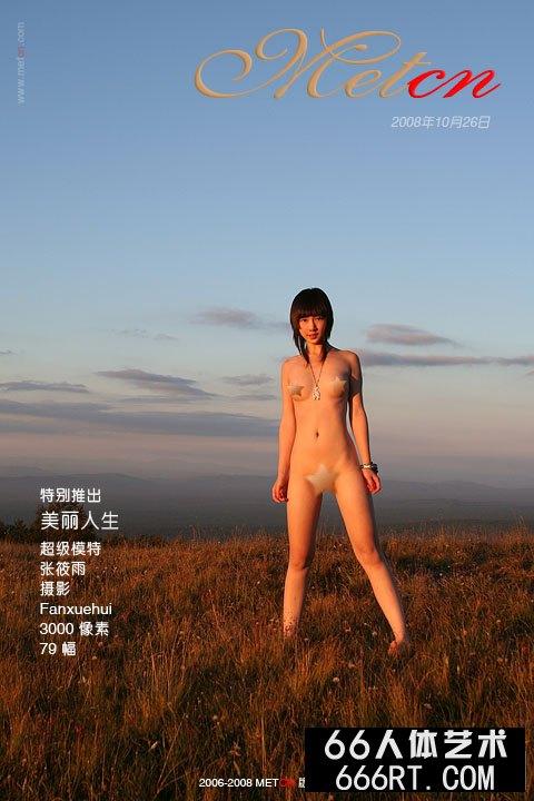浴室美女_《性感人生1》张筱雨08年10月26日作品